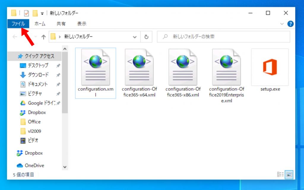 ファイルメニューを出す