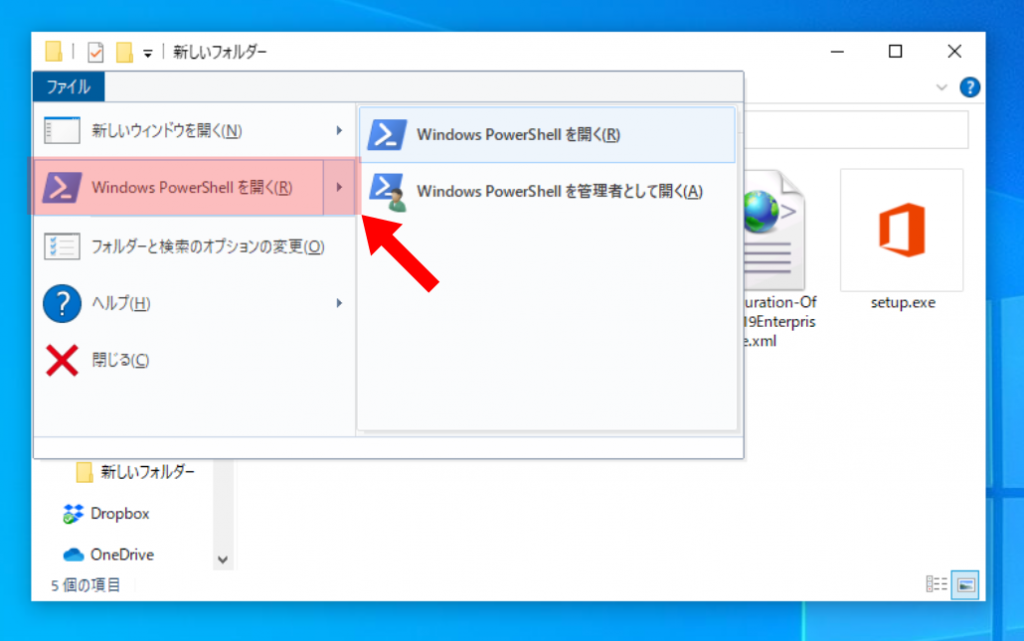 Windows PowerShellを開く