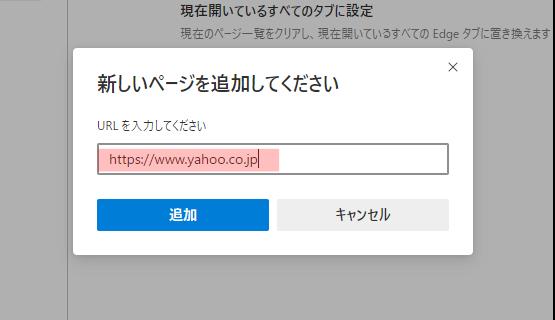 URLを入力します
