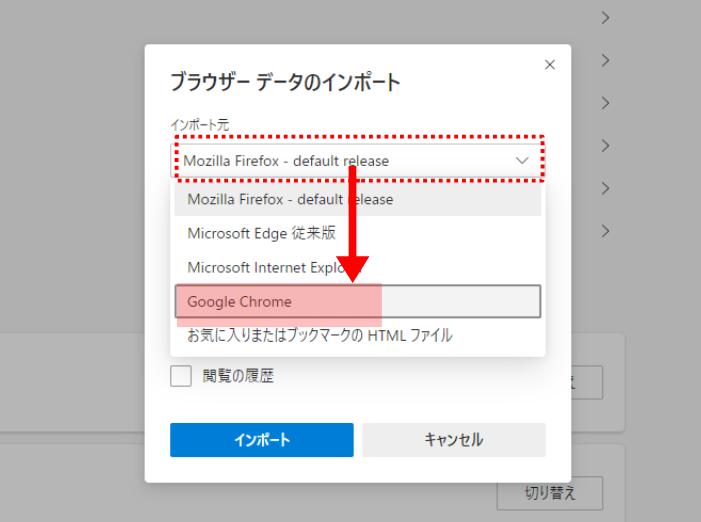 インポート元をGoogle Chromeにする