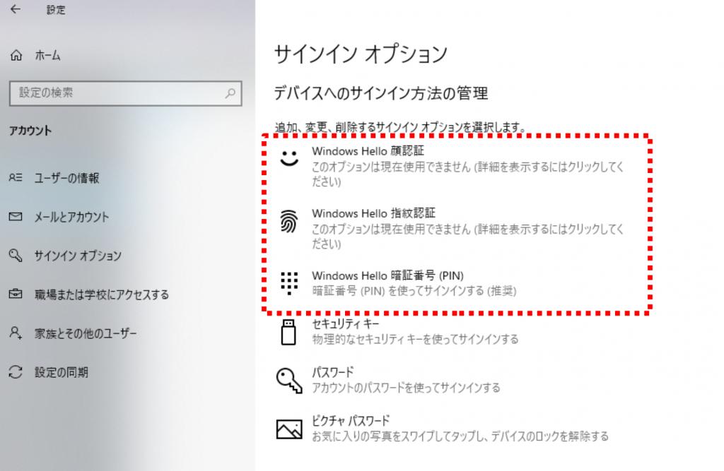 Windows Helloの設定が必須です