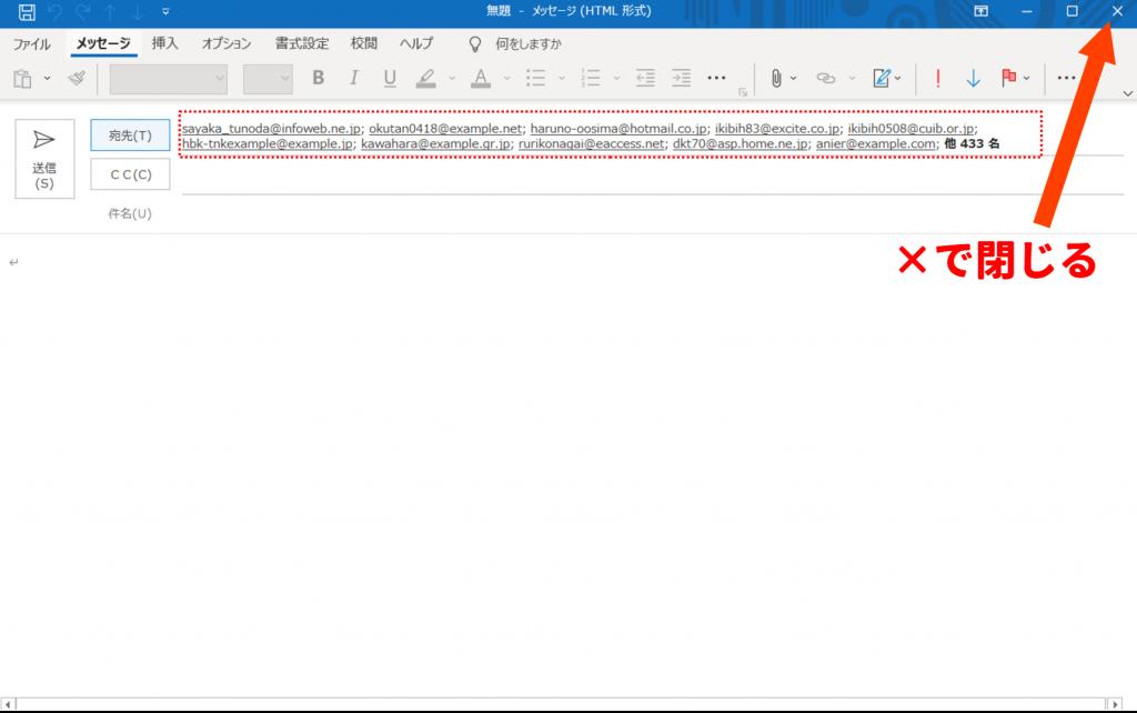 メール作成画面を閉じます