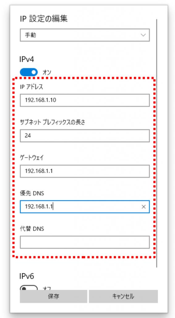 固定IPを手動入力