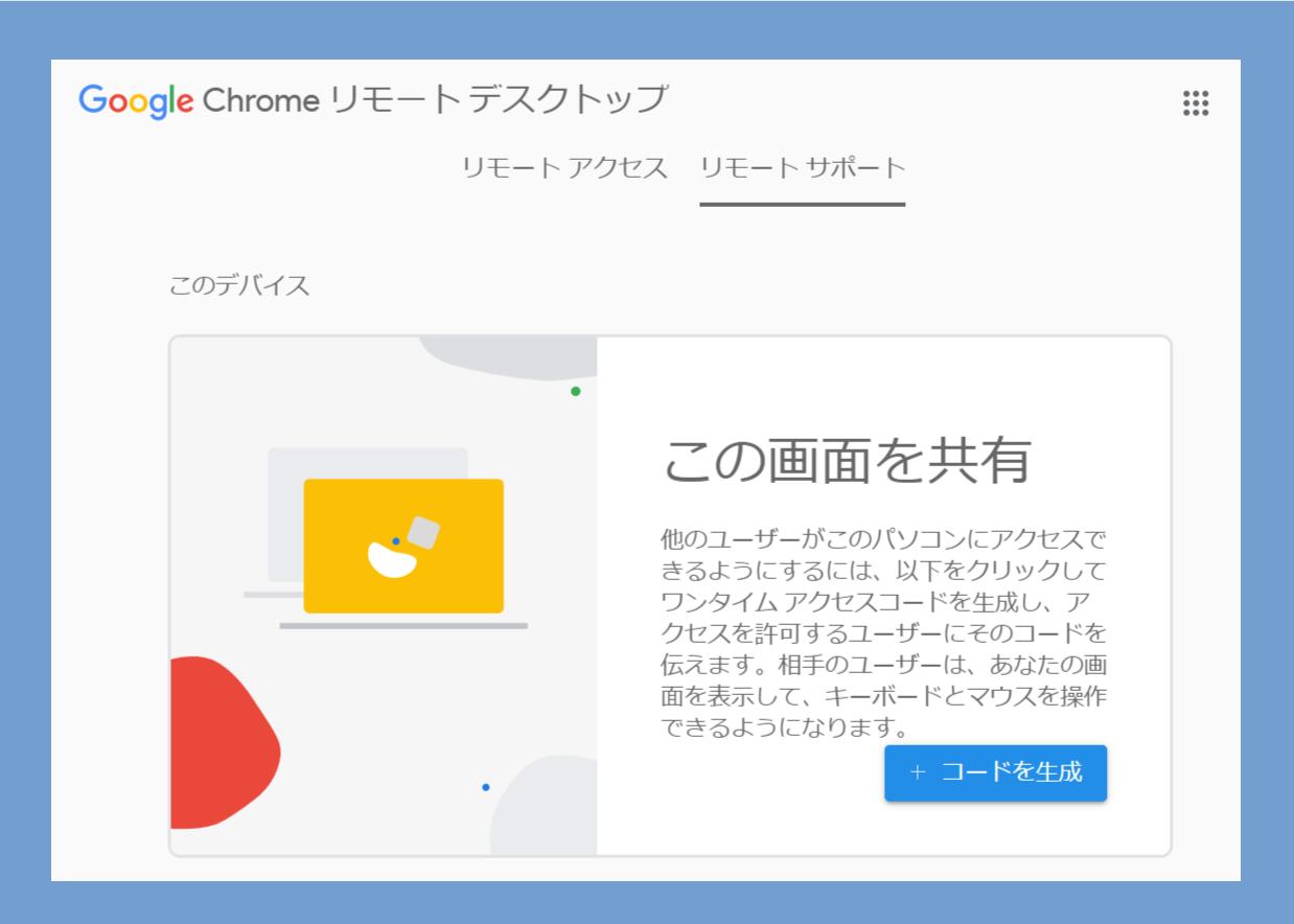 デスクトップ クローム リモート Microsoft EdgeにChrome拡張機能をインストールする方法
