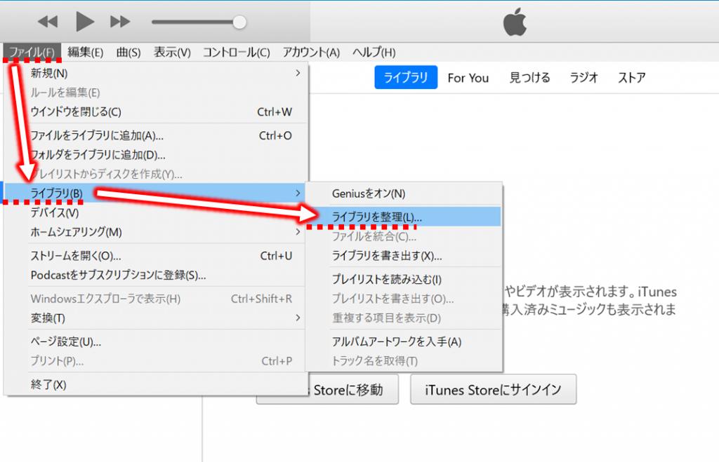 ファイル⇒ライブラリ⇒ライブラリを整理