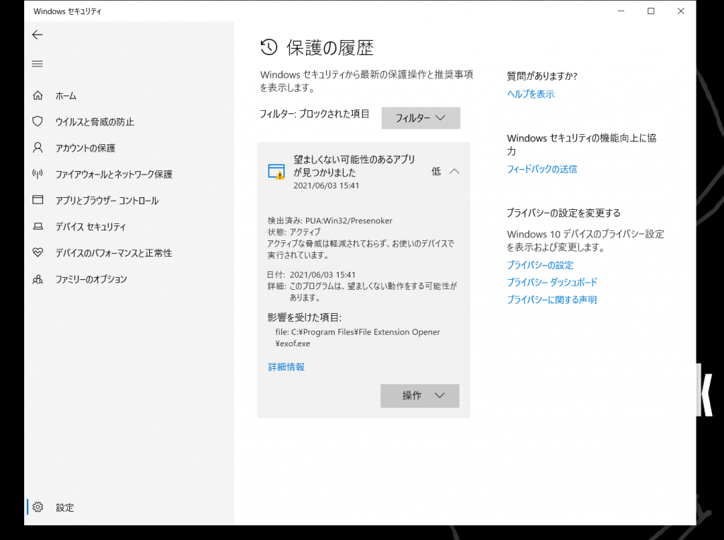 Windows Defenderがすぐに反応した