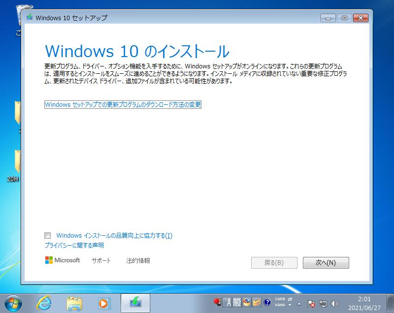 Windows10のアップグレードインストールをスタート
