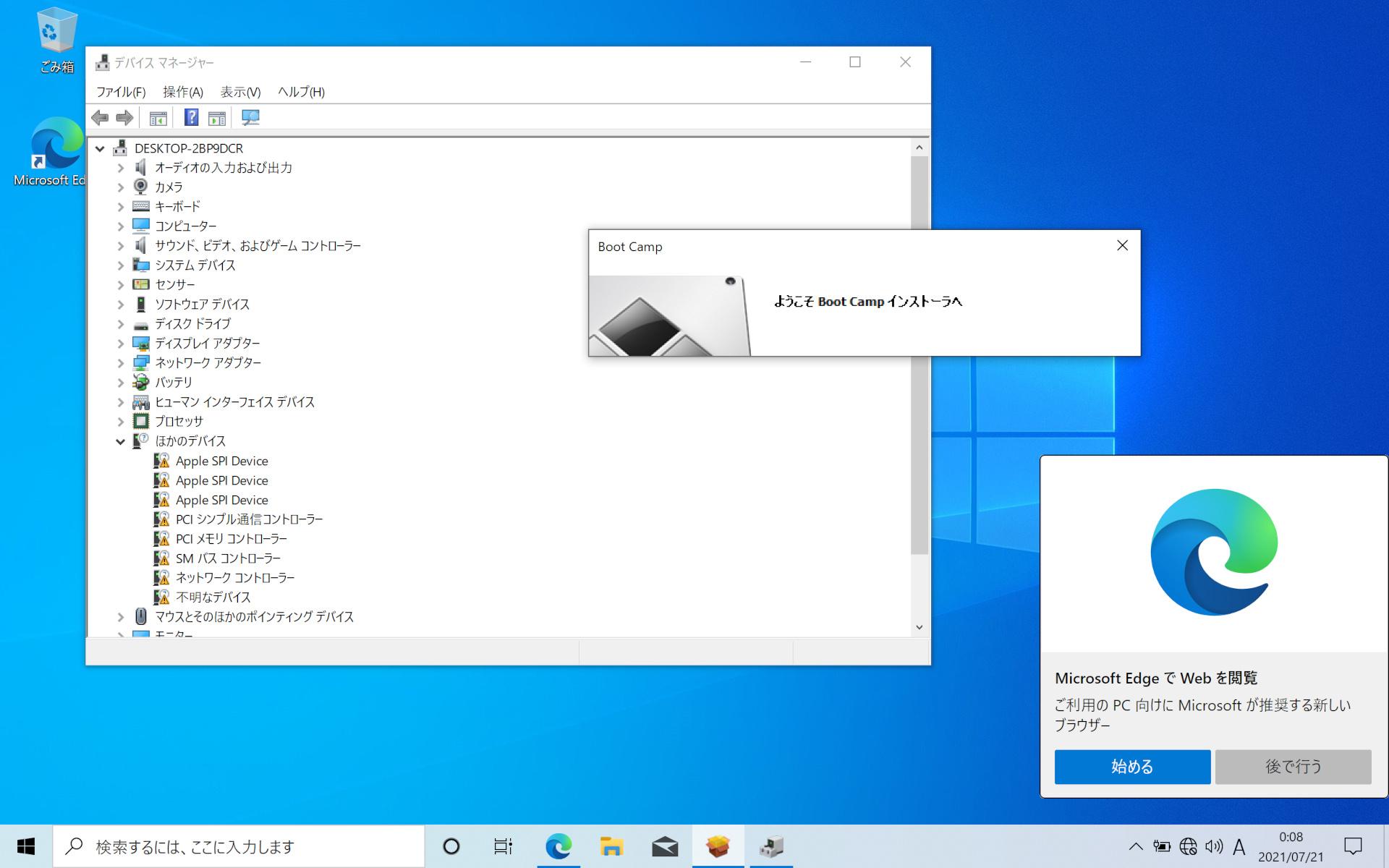 Windowsのデスクトップが立ち上がった